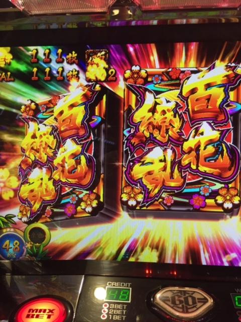 百花繚乱のレグ5連台ゲットして超ハーレム!「4/7パチスロ稼動」