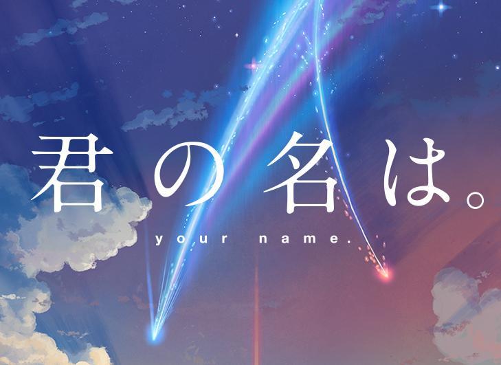 映画ついでにエナ遠征※「君の名は。」感想有「9/2パチスロ稼働」