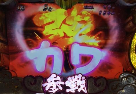 戦国乙女西国でプレミアム乙女アタック&強カワ乗せ!「9/29パチスロ稼働」