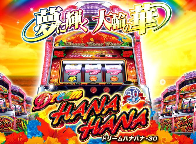 【ドリームハナハナ】レギュラー中サイドランプ・パネフラ詳細|解析情報