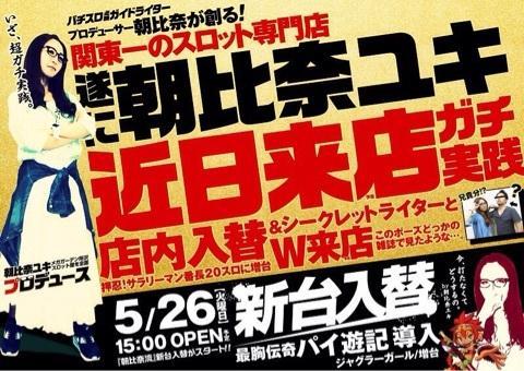 東京都内ホールの来店取材時の告知が全てNGへ