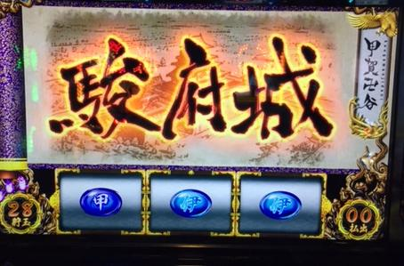 バジ絆で駿府城移行からのBCでオールベル達成!「11/21パチスロ稼働」