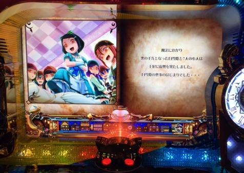 プリシラと魔法の本でエピソード擬似連演出発生「11/11パチスロ稼働」
