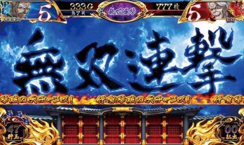 【バジリスク3】無双ポイント・無双連撃について