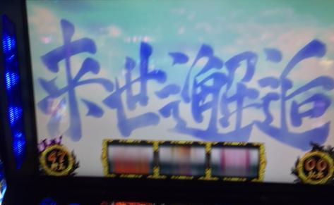 バジリスク絆で朧スタートからエンディング達成!「12/18パチスロ稼働」