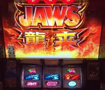 JAWS(ジョーズ)スロット|初打ち感想・評価「通常時がキツすぎる」