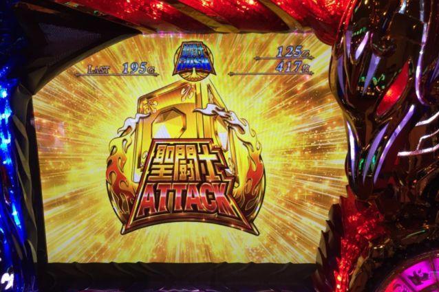 聖闘士星矢海皇で女神像ステージ&金色の聖闘士ATTACK出現!「9/27パチスロ稼動」