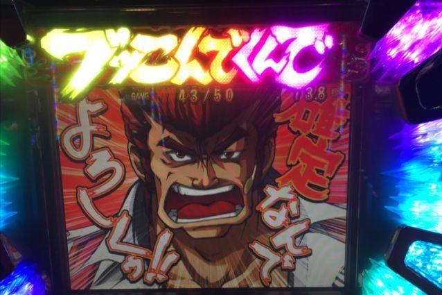 鬼浜友情で天国ループ&ゆゆゆでも天国ループ!「11/15パチスロ稼動」