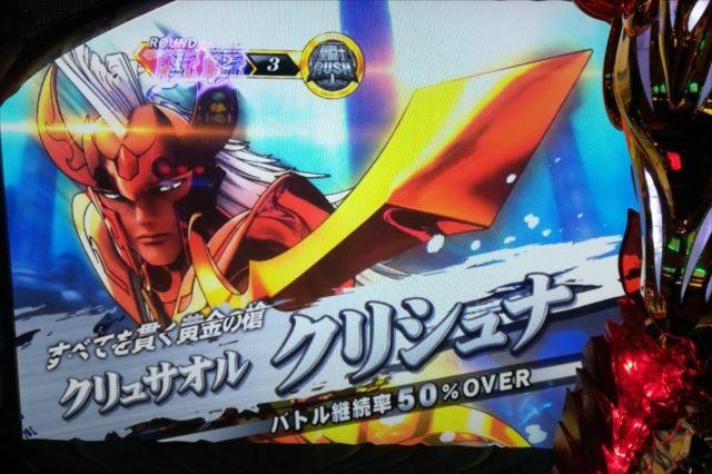 聖闘士星矢海皇で自力で継続ストック2個獲得からART突入!「1/8パチスロ稼動」