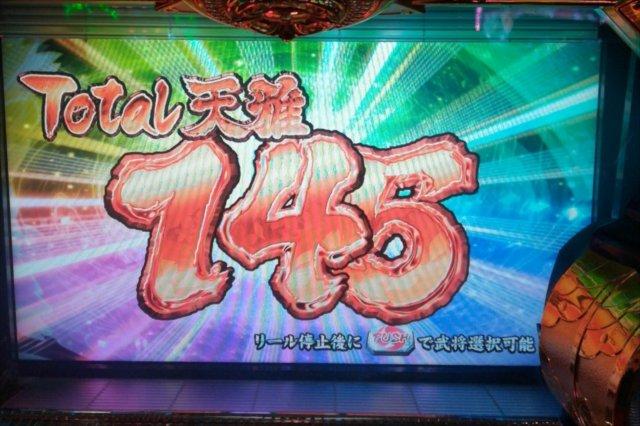 天下布武3で真天雅モードが継続して3桁乗せ!「2/18パチスロ稼動」