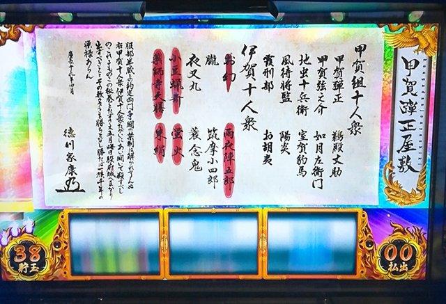 バジリスク絆で「レインボー忍法帖」出現&いきなり「絆モード」スタート!