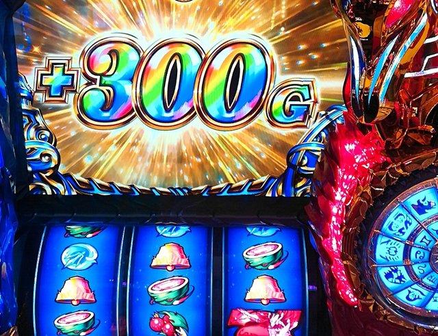 【筐体が揺れた!?】聖闘士星矢海皇で「火時計振動」演出から300G乗せ!