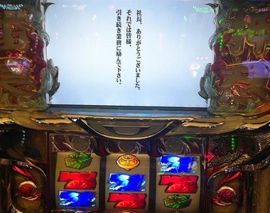 番 タッチ サラ 2 【サラ番2】ブルーレジェンド台を拾った結果!タッチセンサーは要タッチです。