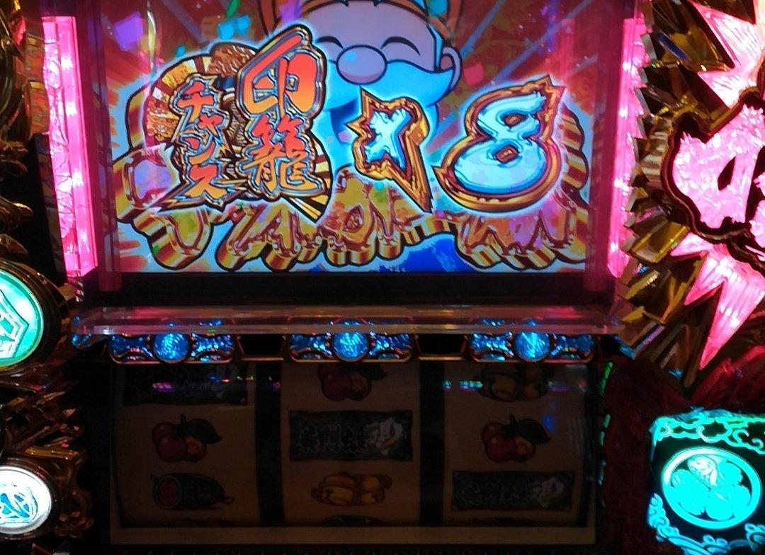 【黄門ちゃま喝】土下座フリーズ降臨&怒髪天準備中に1/1紅炎モード突入!
