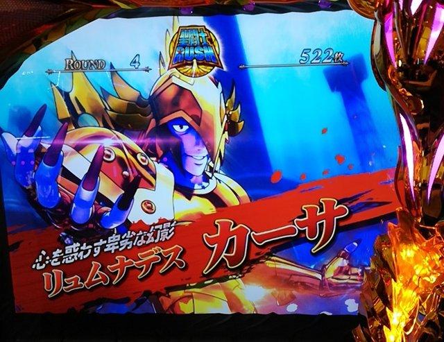 聖闘士星矢海皇SPで「火時計緑」が出現したのでツッパした結果!