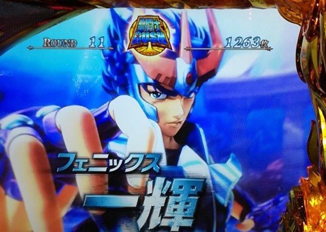 聖闘士星矢SPでラッシュ中に火時計プッシュ&継続バトルに「一輝」が登場!!