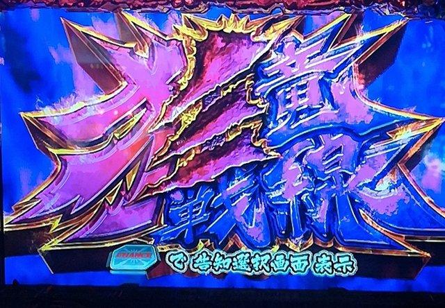 モンハン狂竜で「狂竜戦線」に突入&黄門ちゃま喝でダブルカウンター3連続発動!