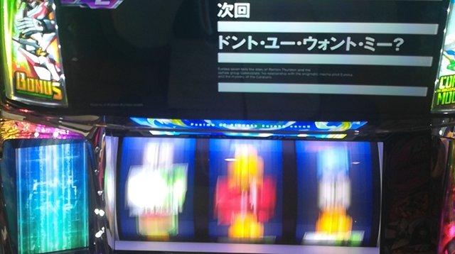 エウレカ3で天井当選からエピソードボーナス当選!