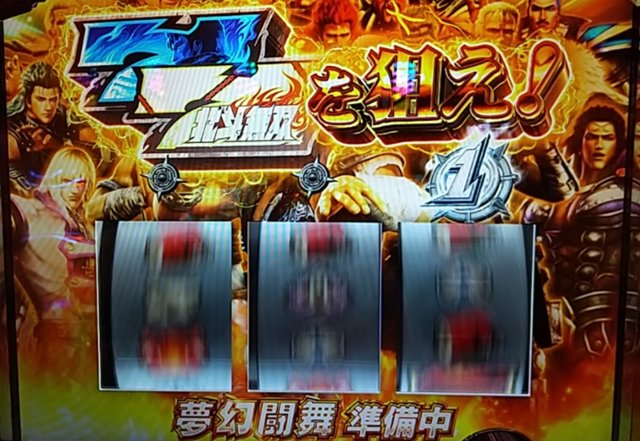 真北斗無双で「有利区間引継」台を拾ってAT直撃!