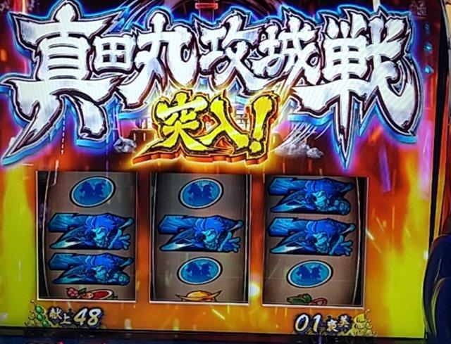 政宗3で真田丸攻城戦突入時のダブル揃いでAT突入確定!?