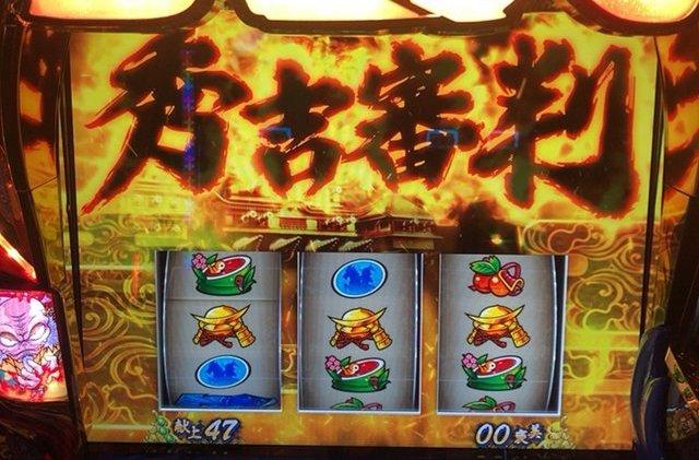 政宗3で「秀吉審判」に突入して有利区間完走!