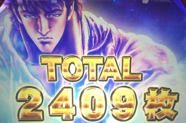 北斗天昇でエンディング達成で一撃2400枚!